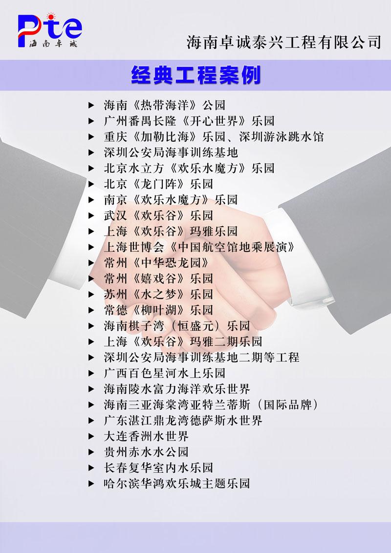海南long8国际手机版long8国际官网娱乐工程有限公司工程案例